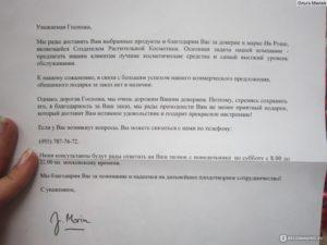 Извинительное письмо потерпевшему от осужденного образец