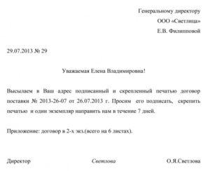 Сопроводительное письмо в суд о направлении документов образец 2018