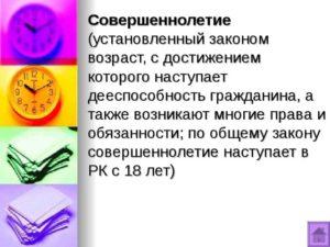 Закон рф о совершеннолетии в россии