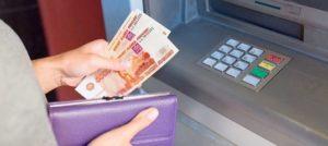 Как снять деньги с пенсионного фонда