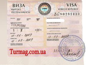 Как въехать в турцию гражданам кыргызстана