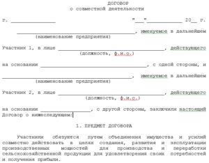 Соглашение о соавторстве образец