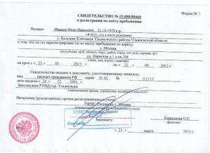 Где можно сделать временную регистрацию в чехове гражданам рф