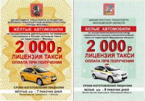 Как снять машину с лицензии такси