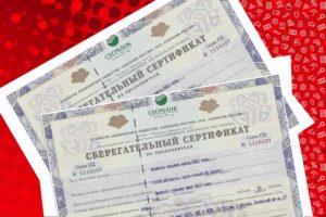 Сберегательный сертификат сбербанка проценты 2018 калькулятор