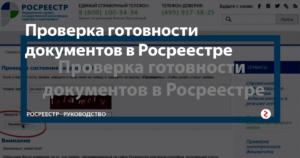 Статус заявления в росреестре по московской области
