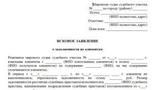 Образец заявления в прокуратуру о невыплате алиментов