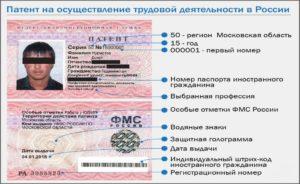 Какие документы нужны на патент жителю узбекистана в ростове