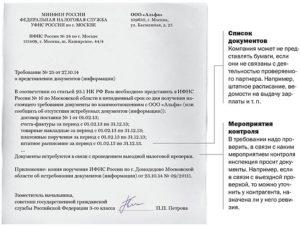 Срок ответа ифнс на письмо юридическим лицом