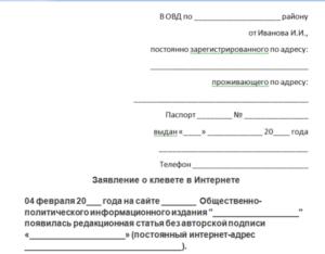 Оскорбление заявление срок подачи