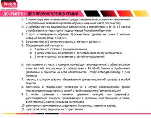 Воссоединение семьи в россии из украины документы 2018