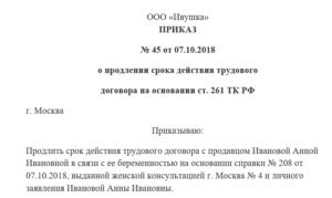 Приказ о продлении срока коллективного договора на период