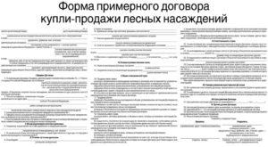 Образец договора на заготовку и вывозку древесины