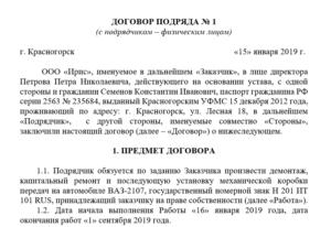 Образец договора на выполнение монолитных работ