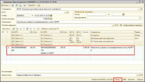 Как начислить штраф за несвоевременную сдачу отчета в пфр проводки