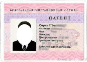 Сделать патент украинцу на работу в москве