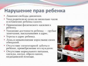 По трактовке гражданского кодекса рф нарушения прав ребенка считаются