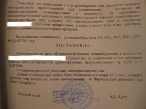 Судебная практика признания недействительным протокола об административном правонарушении