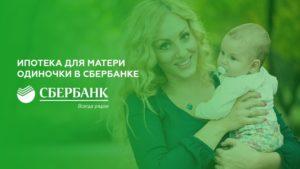 Дадут ли ипотеку незамужней женщине с ребенком