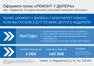 Страховка егория ремонт у дилера дтп обоюдное выплаты