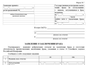 Образец заявления на регистрацию брака 2018