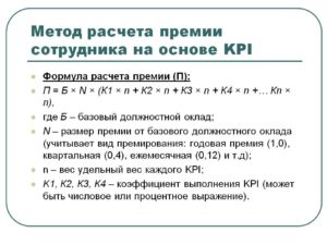 Как считать годовую премию калькулятор