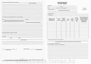 Анкета нового образца работника для личного дела бланк