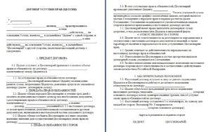 Переуступка прав требования долга по исполнительному листу