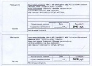 Госпошлина за права 2018 стоимость тольятти