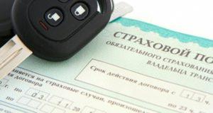 Мошенничество со страховкой автомобиля наказание
