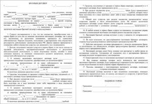 Брачный договор с установлением режима раздельной собственности