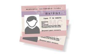 Патент на работу для граждан молдавии отменили