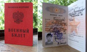 Обмен военного билета при смене регистрации
