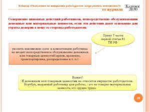 Особенности увольнения главного бухгалтера по инициативе работодателя