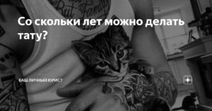Со скольки лет можно делать татуировки в казахстане