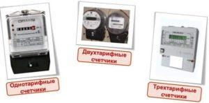 Однотарифный счетчик электроэнергии цена в мосэнергосбыт
