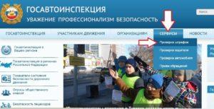 Проверка штрафов гибдд тверь официальный сайт
