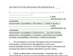 Образец договора купли продажи нефтепродуктов