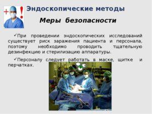 Должностные обязанности медсестры кабинета эндоскопии
