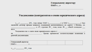 Письмо о смене юр лица образец для контрагентов
