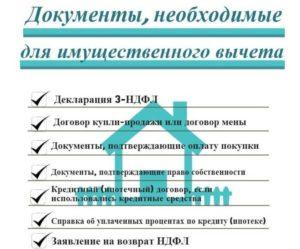 Какие нужны документы для повторного возврата налога после покупки квартиры