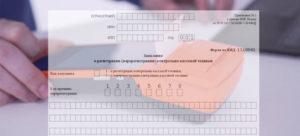 Как заполнить заяление формы по кнд 1110061