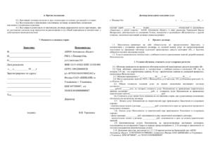 Договор на оказание услуг оформления свадьбы