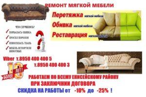 Договор на перетяжку мягкой мебели образец