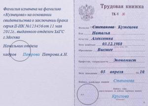 Нужно ли менять диплом при смене фамилии