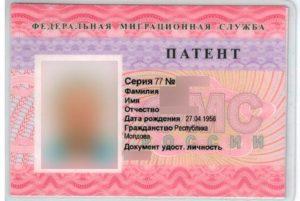 Где оформить патент на работу по московской области