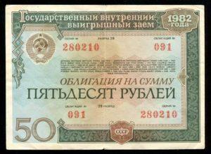 Государственный выигрышный заем 1982 года