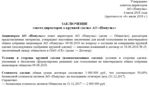 Заключение совета директоров о крупной сделке образец 2019