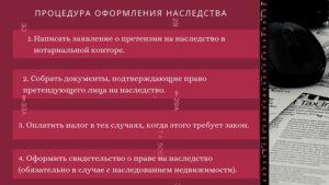 Закон украины о завещании 2019 год