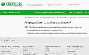 Сбербанк аккредитованные страховые компании список 2018